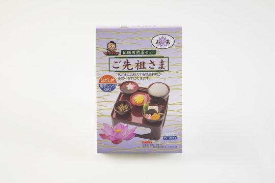 ご先祖さま(山菜セット)